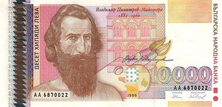 банкнота от 10000 лева