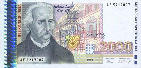 банкнота от 2000 лева