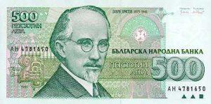 банкнота от 500 лева