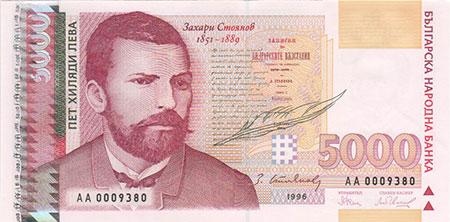 банкнота от 5000 лева